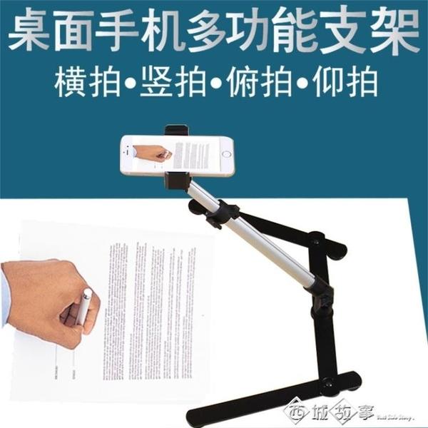桌面手機俯拍支架文件照片靜物拍攝翻拍架攝影錄像微課錄視頻直播 璐璐