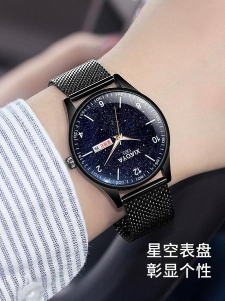 男士手錶男學生潮流全自動非機械錶韓版簡約時尚星空抖音同款防水  夏季新品