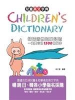 二手書《CHILDREN S DICTIONARY情境圖像超強記憶一定要會的1500個單字》 R2Y ISBN:9867878507