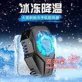 手機散熱器 降溫神器水冷製冷器半導體小風扇便攜式液冷冰封背夾蘋果X11吃雞游戲冷卻貼片