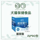 GOMO PET FOOD[犬貓保健食品,離胺酸,2g*30包](免運)