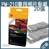 下殺售完為止 柯達 KODAK PM-210相印機專用貼紙相紙 PMS-20 20張 含墨水夾 貼紙 相紙