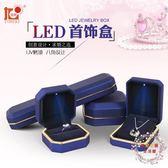 戒指盒求婚戒指盒帶LED燈烤漆珠寶首飾品包裝禮盒吊墜手鐲?戒項鍊盒子