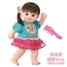 POPO-CHAN 澎裙長髮泡澡 1272元