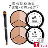 【tt max】陶瓷肌三色遮瑕組 SPF15 ★★★ x2 +遮瑕刷 乙支入