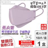 明基 雙鋼印 幸福物語4D醫療口罩 (薰衣紫) 10入 (台灣製 立體口罩 魚型口罩 KF94) 專品藥局