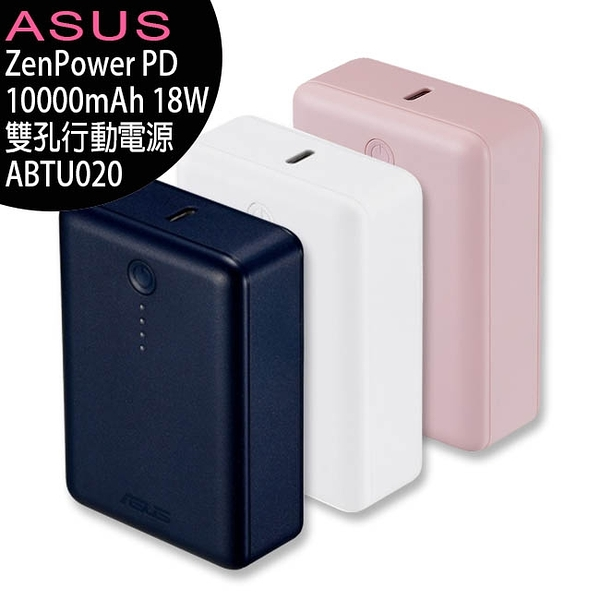 ASUS ZenPower PD 10000mAh 18W輕巧行動電源(ABTU020)