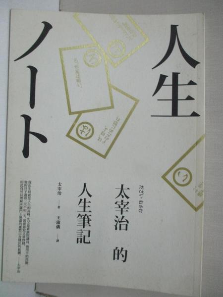 【書寶二手書T1/短篇_CJ4】太宰治的人生筆記_太宰治