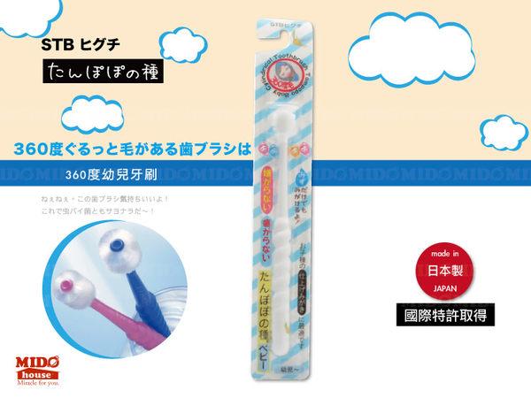 日本STB 蒲公英360度纖柔刷毛嬰幼兒牙刷3歲以下 (白色)《Midohouse》