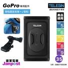 TELESIN 背包固定支架 GoPro HERO9 8 7 6 5 4 全系列適用 可旋轉360度 建軍電器