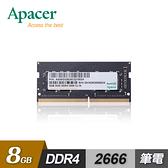 【Apacer 宇瞻】DDR4 2666 8GB 筆記型 記憶體