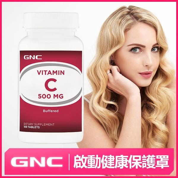 【GNC健安喜】保護力 維他命C500食品錠100錠