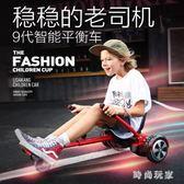 智能兩輪電動平衡車兒童雙輪小孩漂移車成人體感學生代步車帶扶桿 st3436『美好時光』