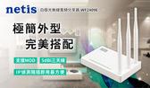 [富廉網] 【netis】WF2409E 三天線 無線分享器