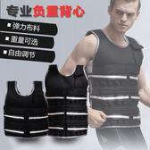 負重背心鋼板隱形可調節鉛塊沙袋衣服跑步健身運動裝備1-30公斤  WE4117