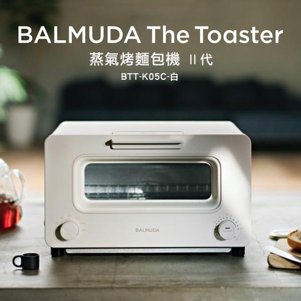 【贈日本料理夾】 BALMUDA 百慕達 The Toaster K05C 蒸氣烤麵包機 蒸氣水烤箱 公司貨