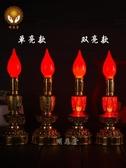 電蠟燭臺供佛佛燈供燈led電燭燈長明燈供財神燈佛前供燈家用一對 潮流前線