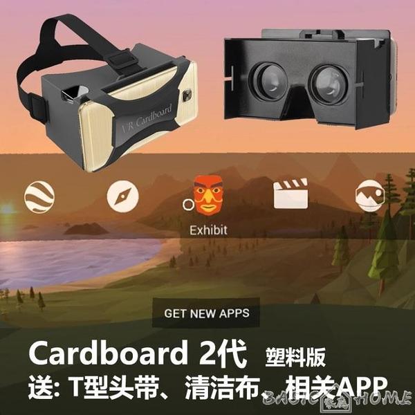 VR眼鏡谷歌google Cardboard 2代VR眼鏡虛擬現實手機專用頭戴式Daydream  LX HOME 新品