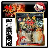 【力奇】燒肉工房 19號 蜜汁香醇雞肉捲(100g*2袋入) -160元 (D051A19)