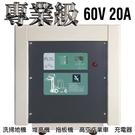 【CSP】60V20A充電機 商用洗地機 FL6020電動搬運車NF電池充電器 電動叉車