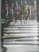 【書寶二手書T1/體育_OHU】跑者時代:馬拉松的魔咒,奔向2小時紀錄的歷史..._艾德席澤