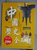 【書寶二手書T2/少年童書_PCM】中國歷史全知道
