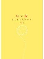 二手書博民逛書店 《紅線precious》 R2Y ISBN:9868509157│MEI