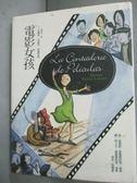 【書寶二手書T3/翻譯小說_GIK】電影女孩_艾爾南.里維拉.雷德利耶