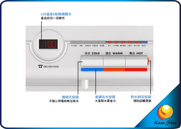 UNION賀眾 UR-632AW-1 智能型直立式RO+磁化飲水機 [冰溫熱]