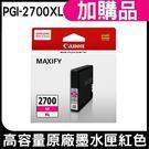 CANON PGI-2700XL M 原廠紅色高容量XL墨水匣