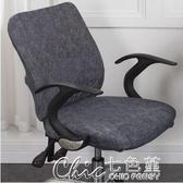 椅墊通用電腦罩分體辦公室椅子套升降旋轉座靠背椅墊套秒殺價  【快速出貨】
