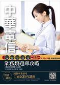 【2018年中華電信招考】中華電信業務類題庫攻略(英文 企管 行銷)