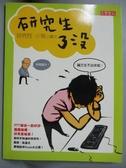 【書寶二手書T6/漫畫書_GLV】研究生了沒_研究牲小菊