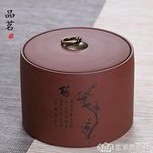 大號茶葉罐宜興原礦紫砂普洱茶密封罐陶瓷茶葉包裝盒半斤裝 生活樂事館