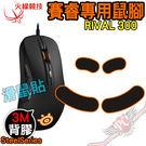 [ PC PARTY ]  火線競技 賽睿 SteelSeries RIVAL300 滑鼠貼 鼠腳 鼠貼