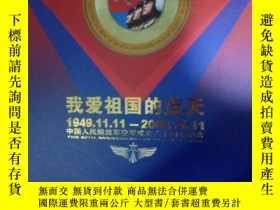 二手書博民逛書店我愛祖國的藍天罕見1949.11.11--2009.11.11