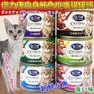 【培菓平價寵物網】倍力康》白身鮪魚挑嘴貓用鮮美貓罐頭-170g*24罐