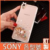 SONY 10III Xperia 1III 5iii 10+ XZ3 XZ2 XA2 Ultra L3 多款清新水鑽殼 手機殼 訂製