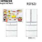 《日立HITACHI》615L日製六門變頻智慧控制冰箱 RSF62J SN香檳不鏽鋼 / W星燦白(安裝定位+舊機回收)
