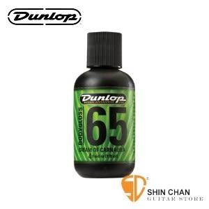 Dunlop 6574 刮痕救星/琴身保養棕櫚蠟【綠色65】 高級巴西棕櫚蠟製