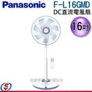 【信源】)16吋【Panasonic 國際】DC直流電風扇 F-L16GMD / FL16GMD