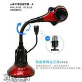 店長推薦▶紅外線高清電腦攝像頭 USB免驅家用帶麥克風話筒yy網絡主播夜視頻