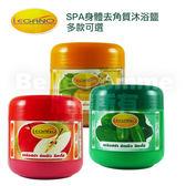 泰國 Legano SPA身體去角質沐浴鹽 Spa Salt 750g 多款可選【小紅帽美妝】