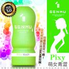 情趣用品 日本GENMU 三代 PIXY 青澀少女 新素材 緊緻加強版 吸吮真妙杯-綠色