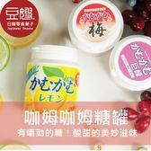 【三菱】日本零食 咖姆咖姆糖罐(葡萄/梅子/檸檬)