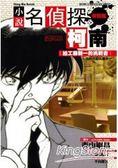 名偵探柯南(07)給工藤新一的挑戰書~法院內殺人事件