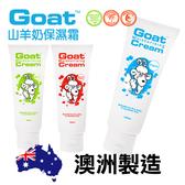 澳洲 Goat 山羊奶保濕霜 100ml 原味/檸檬/麥盧卡蜂蜜 三款可選 保濕乳液【PQ 美妝】