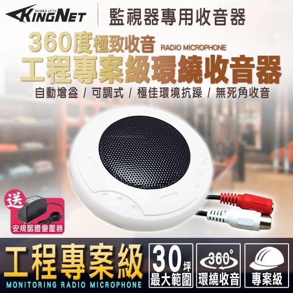 監視器 工程專案 施工首選 360度無死角 抗噪微型收音麥克風 收音30坪 收音板 集音器 麥克風