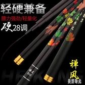 新款魚竿 進口碳素釣魚竿套裝全套超硬手竿鯉魚桿28調臺釣竿鯽魚竿 zh8103『美好時光』