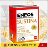 【愛車族購物網】新日本石油 ENEOS SUSTINA 5W-30 全合成機油│4L鐵罐
